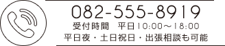 TEL 082-555-8919