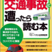 交通事故書籍